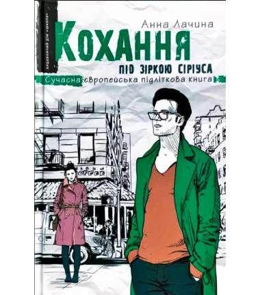 Сучасна європейська підліткова книга Кохання під зіркою Сіріуса (Укр) Школа (9789664295243) (311101)