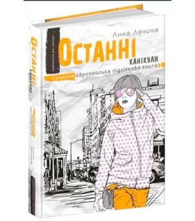 Сучасна європейська підліткова книга Останні канікули (Укр) Школа (9789664295892) (350145)