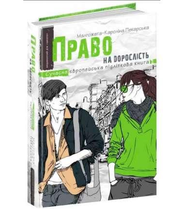 Сучасна європейська підліткова книга Право на дорослість (Укр) Школа (9789664296110) (423277)