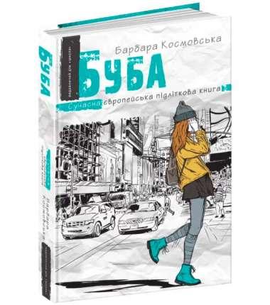 Буба. Барбара Космовська (Укр) Школа (9789664296530) (399266)