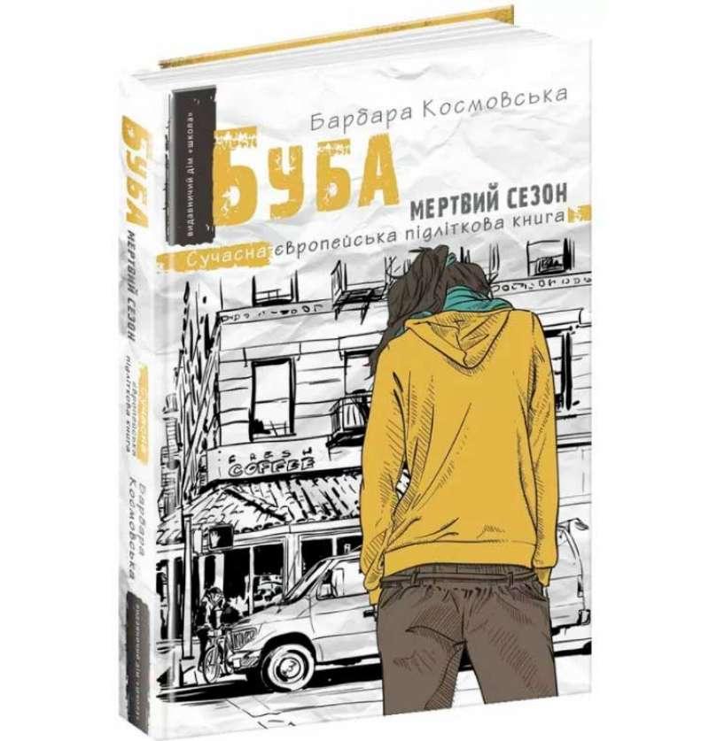 Сучасна європейська підліткова книга Буба Мертвий сезон (Укр) Школа (9789664296547) (423271)