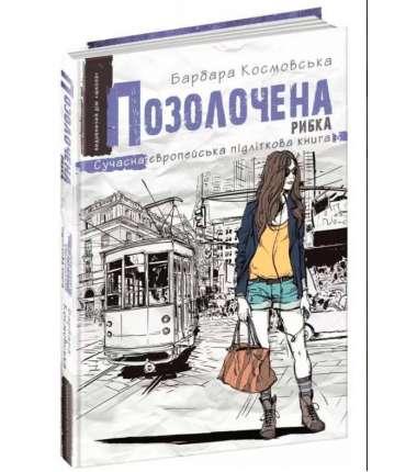 Сучасна європейська підліткова книга Позолочена рибка (Укр) Школа (9789664296738) (437061)