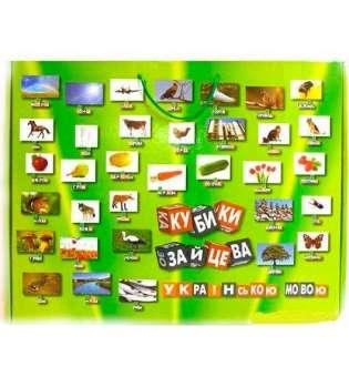 Українські Кубики Зайцева картонні зібрані + таблиці + диск з проспівками