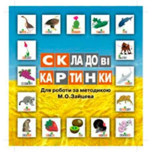 Складові картки до кубиків Зайцева, 150 карток