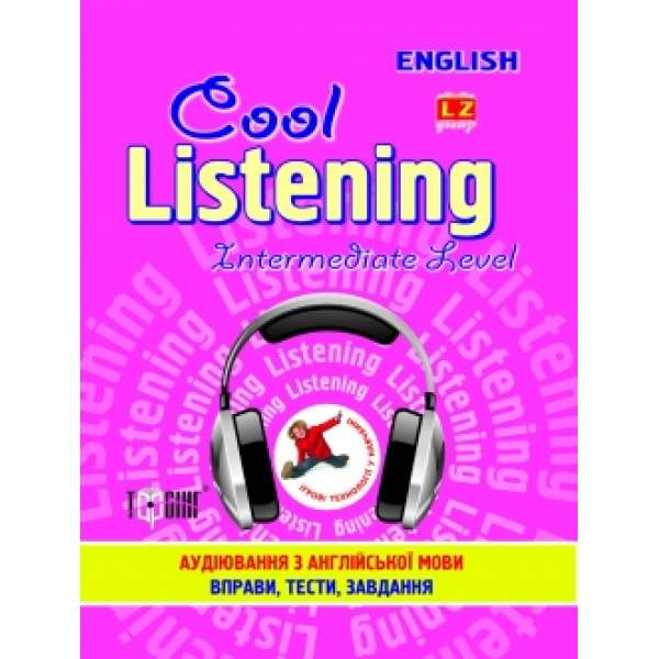 Intermediate level. Аудіювання з англійскої мови (рожева)