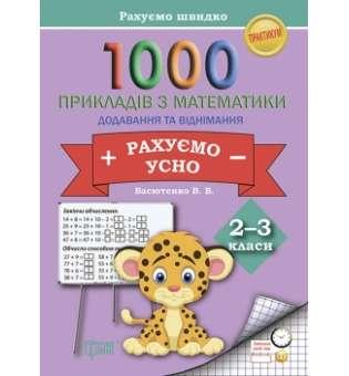 1000 прикладів з математики 2-3 класи. Рахуємо усно. Додавання та віднімання