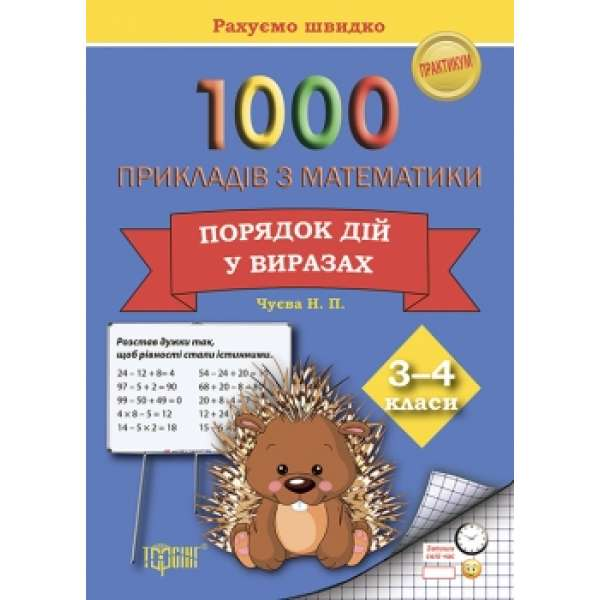 1000 прикладів з математики. 3-4 класи. Порядок дій у виразах. Рахуємо швидко
