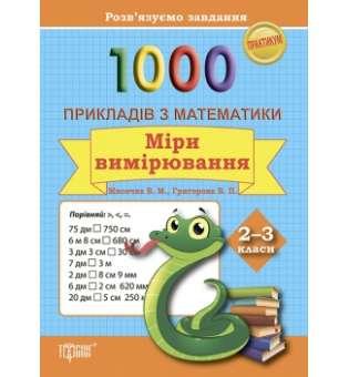 1000 прикладів з математики. 2-3 класи Міри вимірювання 2 Розв'язуємо завдання
