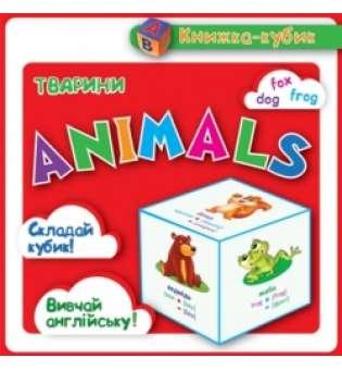 Animals. Тварини ч.1 (картки)