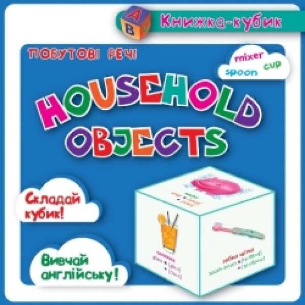 Household objects. Побутові речі (картки)
