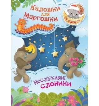 Калошки для Маргошки. Неслухняні слоники