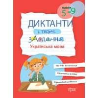 Диктанти і творчі завдання. Українська мова (5-9 кл.)
