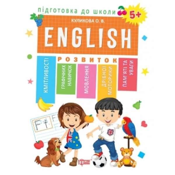 ENGLISN 5+. Підготовка до школи