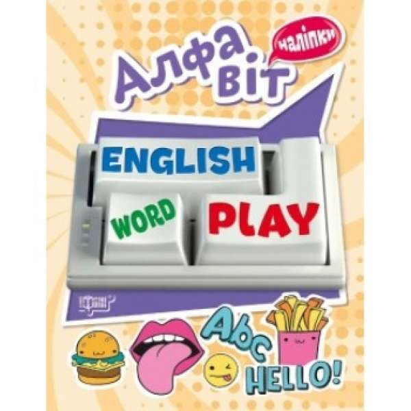 Playing English. Алфавіт (наліпки)
