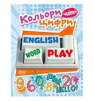 Playing English. Цифри та кольори (наліпки)