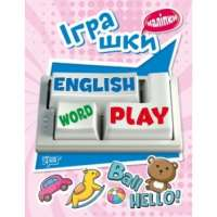 Playing English. Іграшки (наліпки)
