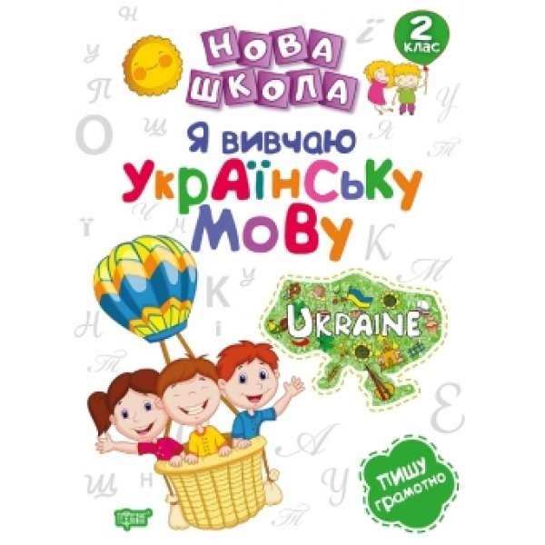 2 клас. Я вивчаю українську мову