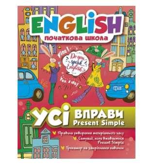 English початкова школа. Усі вправи з Present Simple