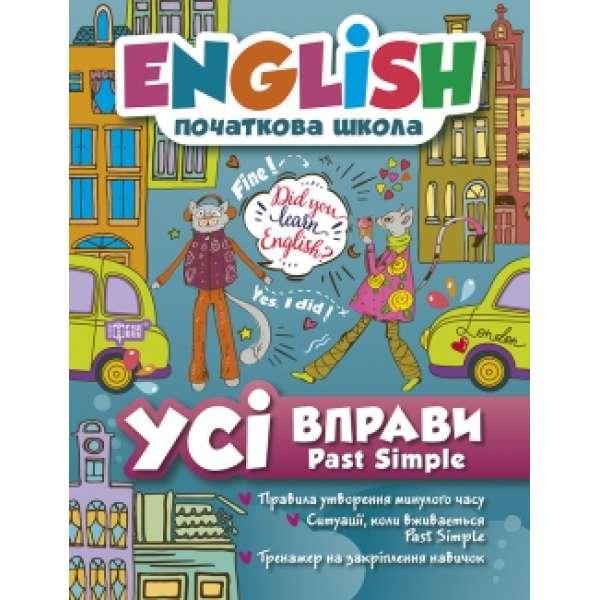 English початкова школа. Усі вправи з Past Simple