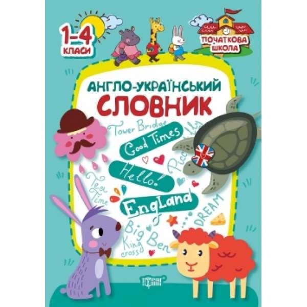 Англо-український словник 1-4 кл