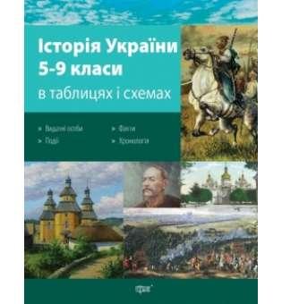 Історія України в таблицях і схемах. 5-9 класи, до ДПА