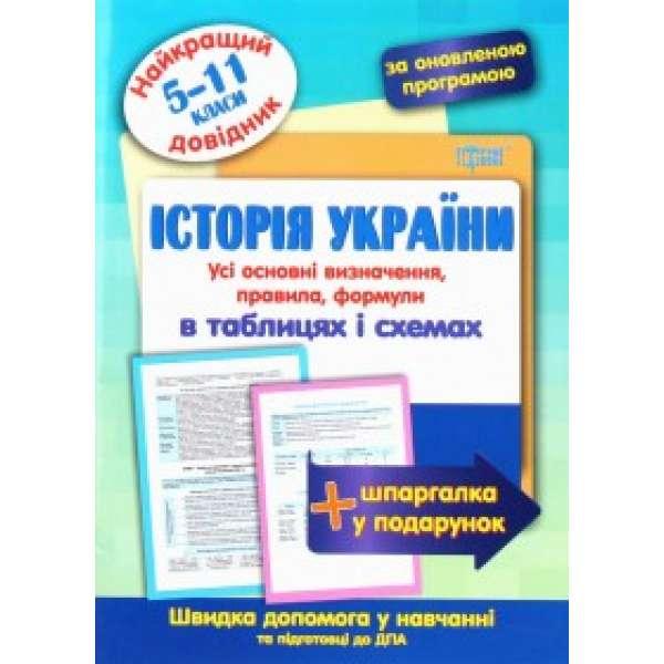 Історія України в таблицях і схемах. 5-11 класи