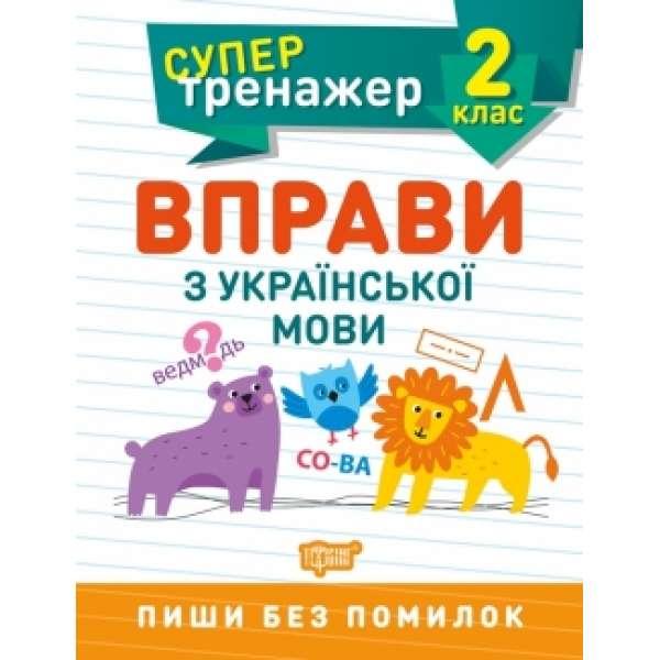 2 клас. Вправи з української мови