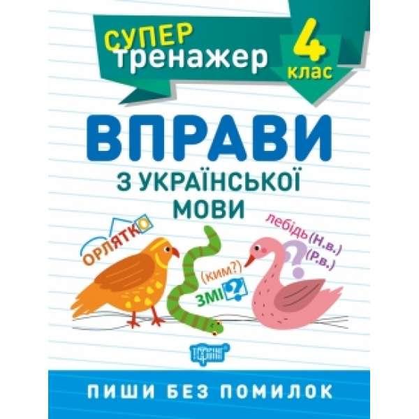 4 клас. Вправи з української мови