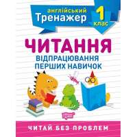 1 клас. Читання