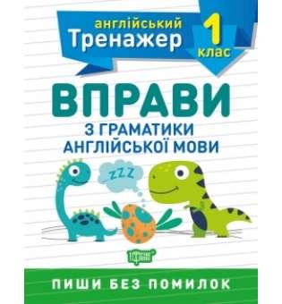 1 клас. Вправи з граматики англійської мови