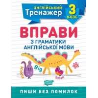 3 клас. Вправи з граматики англійської мови