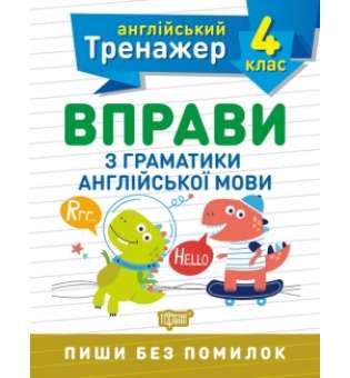 4 клас. Вправи з граматики англійської мови