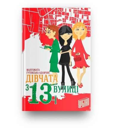 Дівчата з 13-ї вулиці / Малгожата Гутовська-Адамчик