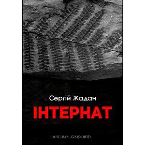 Інтернат / Сергій Жадан