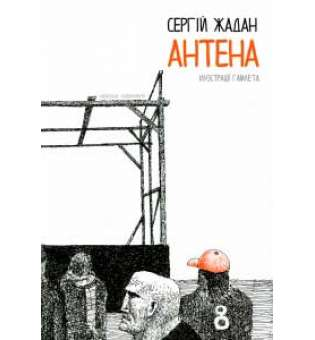 Антена. чорно-біла версія / Сергій Жадан