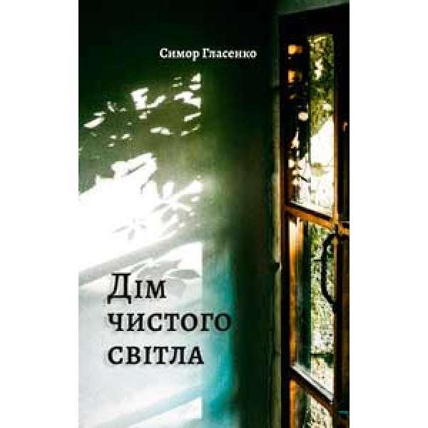 Дім чистого світла / Симор Гласенко