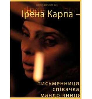 Ірена Карпа – письменниця, співачка, мандрівниця / Упорядкувала Ірина Славінська
