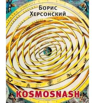 KOSMOSNASH: книга стихотворений / Борис Херсонський