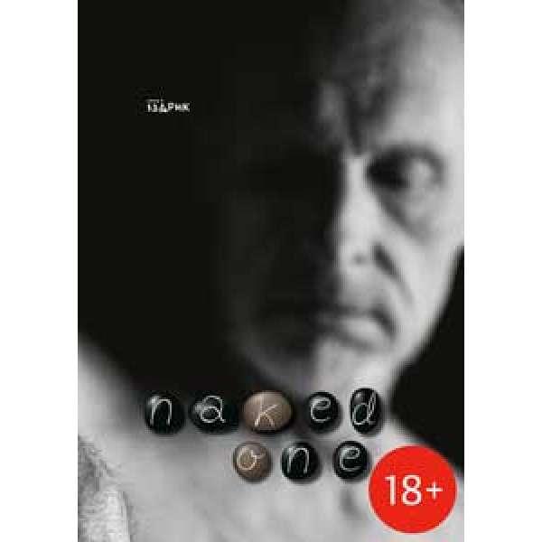 Naked One. Поетичний фотоальбом / Юрій Іздрик