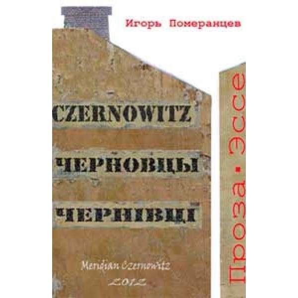 Czernowitz, Черновцы, Чернівці / Ігор Померанцев