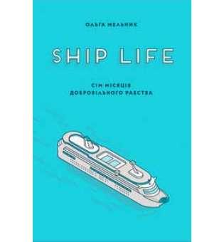 Ship Life, або Сім місяців добровільного рабства / Ольга Мельник