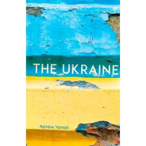 The Ukraine / Артем Чапай