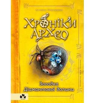 Хроніки Архео. Книга 5. Загадка діамантової долини / Аґнєшка Стельмашик
