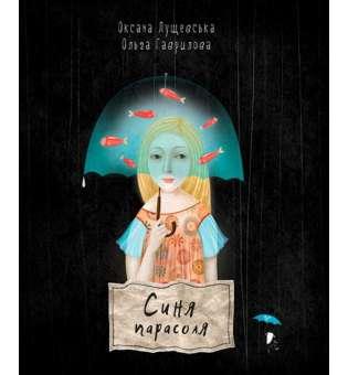 Синя парасоля / Оксана Лущевська