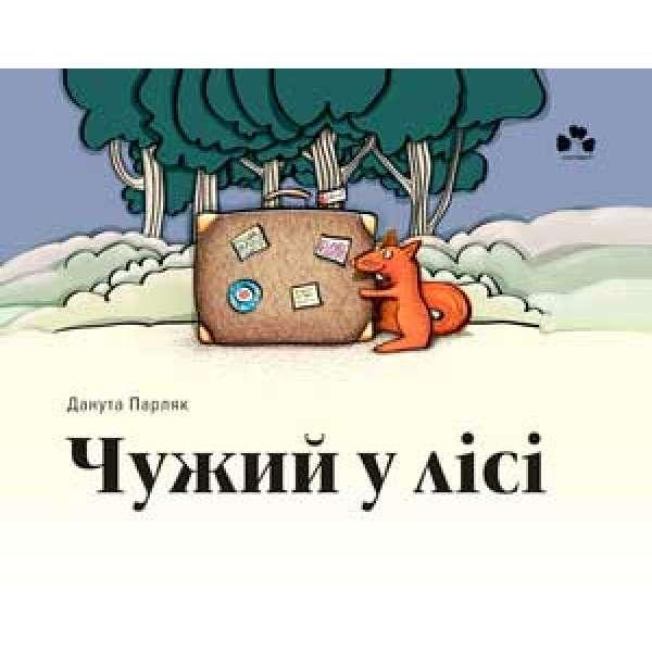 Чужий у лісі / Данута Парляк