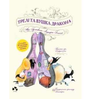 Трелі та вушка дракона. Книжка про музичні інструменти + CD / Ане Ґуставссон