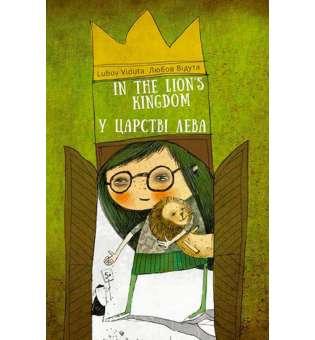 У царстві лева. In the lion's kingdom / Любов Відута