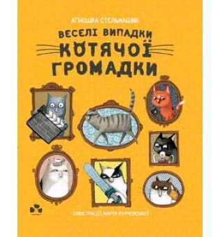 Веселі випадки котячої громадки / Аґнєшка Стельмашик