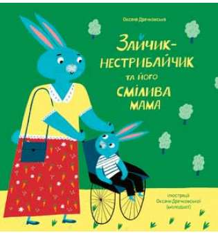 Зайчик-нестрибайчик та його смілива мама / Оксана Драчковська