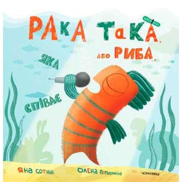 Рака така, або Риба, яка співає / Яна Сотник